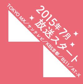 2015年7月より放送開始!